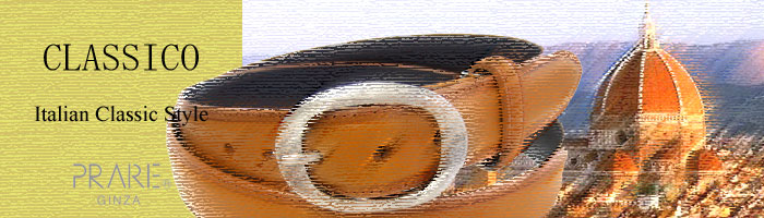 クラシコ イタリアンバックルベルト 「プレリーギンザ」タイトル画像