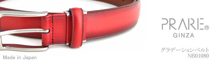 牛革 グラデーション ベルト 30mm幅 ピン式 「プレリーギンザ」 NB01080 タイトル画像