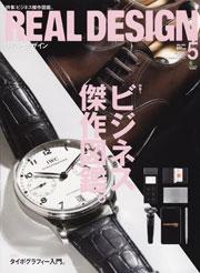 リアルデザイン2011年5月号