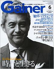 Gainer(ゲイナー)2015年6月号