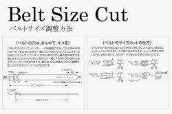 ベルト(フリーサイズ)カット方法