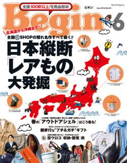 Begin(ビギン)2016年6月号 紙面A