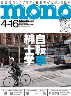モノ・マガジン2015年4月16日情報号 紙面 ジュエル