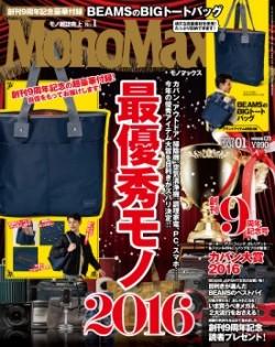 MonoMax(モノマックス)2017年1月号