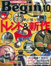 Begin2010年10月号