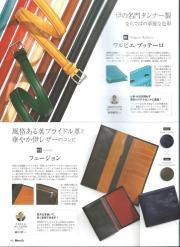 MEN'S EX(メンズEX)2017年5月号 紙面b