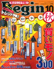 ビギン2009年10月号