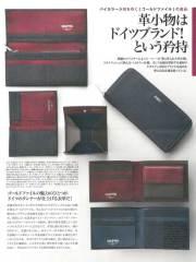 Gainer(ゲイナー)2015年6月号 紙面