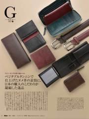 Gainer(ゲイナー)2015年7月号 紙面