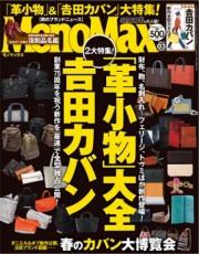モノマックス2010年3月号