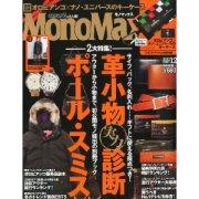 モノマックス12月号