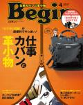 Begin(ビギン)2017年4月号 表紙