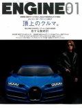ENGINE(エンジン)01