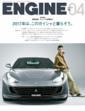 ENGINE(エンジン)04