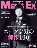 MEN'S EX(メンズEX)2017年5月号