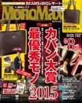 MonoMax(モノマックス)2016年1月号