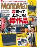MonoMax(モノマックス)2017年6月号